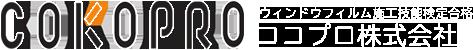 ココプロ株式会社
