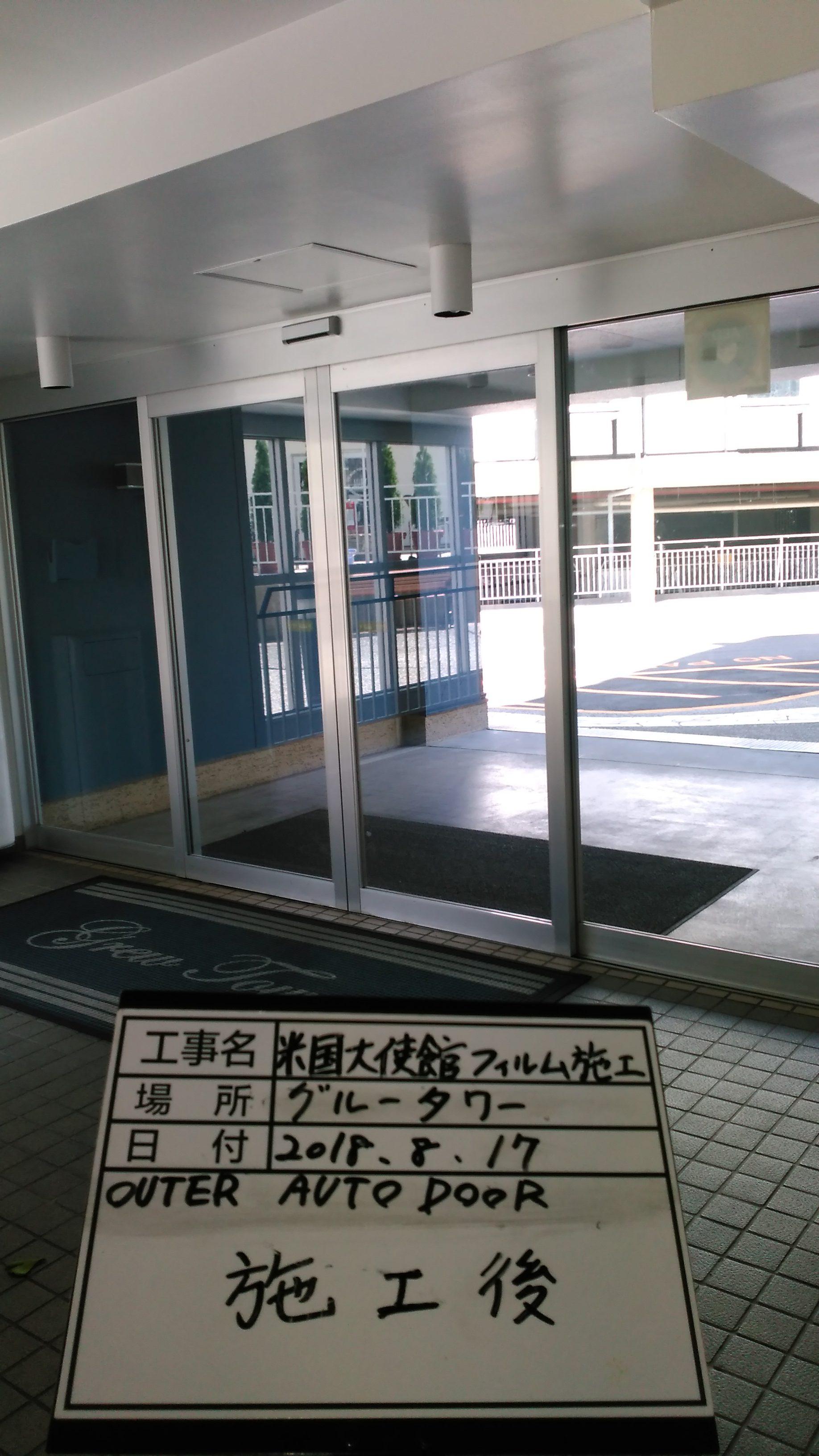 アメリカ大使館 窓ガラス(防犯フィルム)施工事例